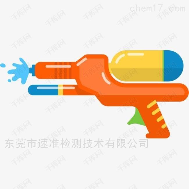 玩具水枪质检报告办理怎么办理?