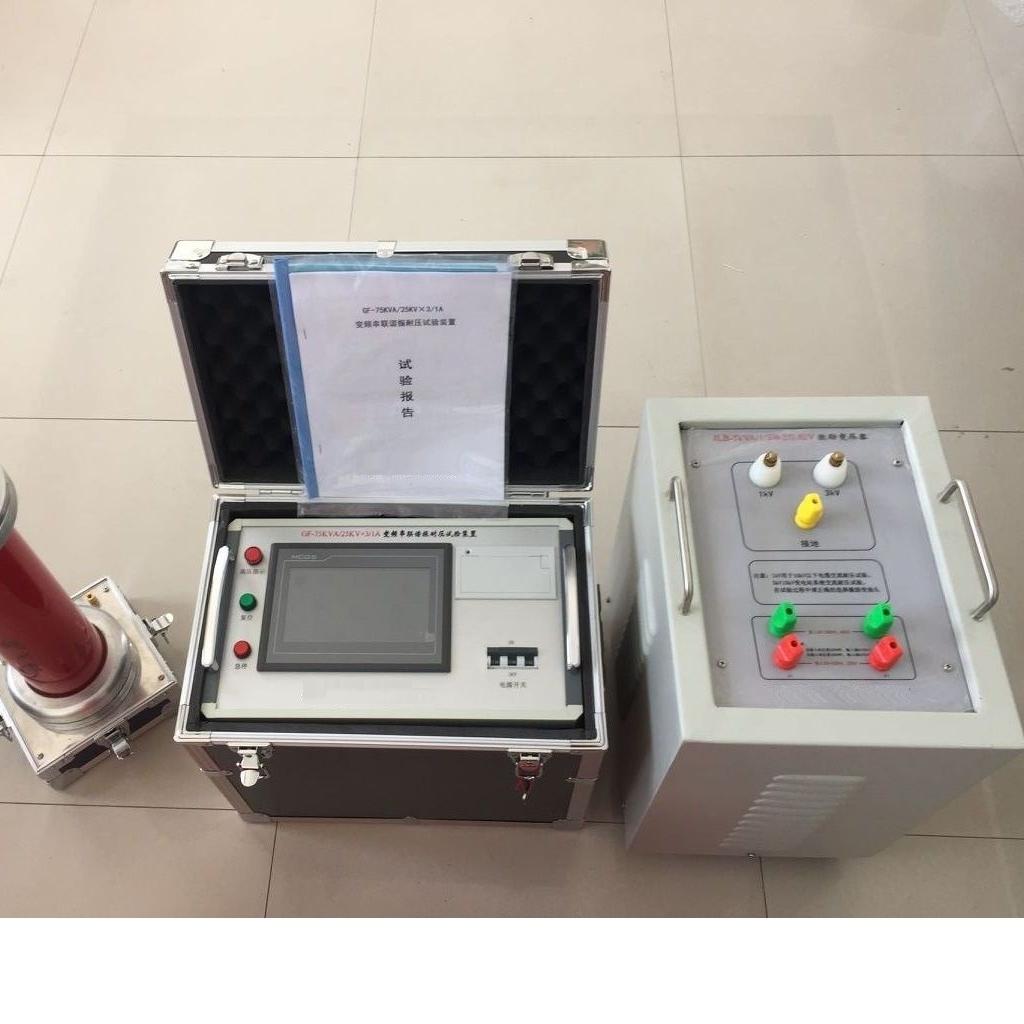 串联谐振试验装置设备