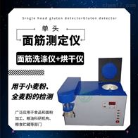 单头面筋检测仪MJ-II