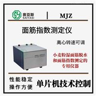 面筋指数测定仪MJZ
