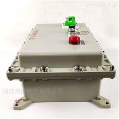 现货BXM不锈钢防爆配电箱