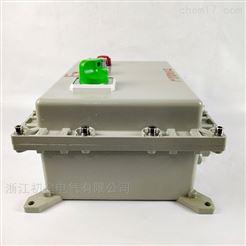 现货BXM防爆控制配电箱非标
