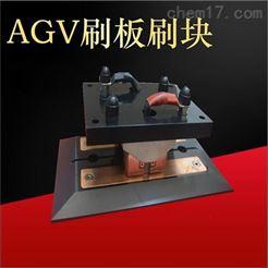 200AAGV小车电池充电刷刷板刷块