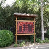 SHHB-FY北京林业负氧离子浓度在线监测系统