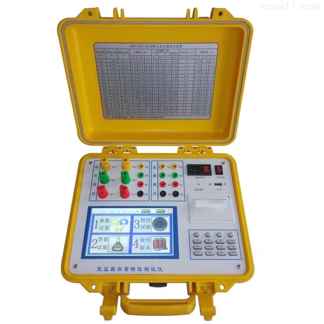 江苏容量特性测试仪