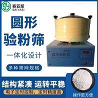 面粉用圆形验粉筛YFS30*8