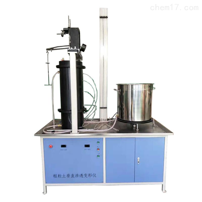 粗粒土垂直滲透變形儀-儀器設備
