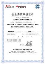 企业资质审核证书