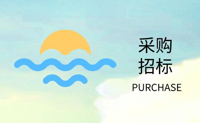广东质检院欲出资1269万购买浓缩仪等设备