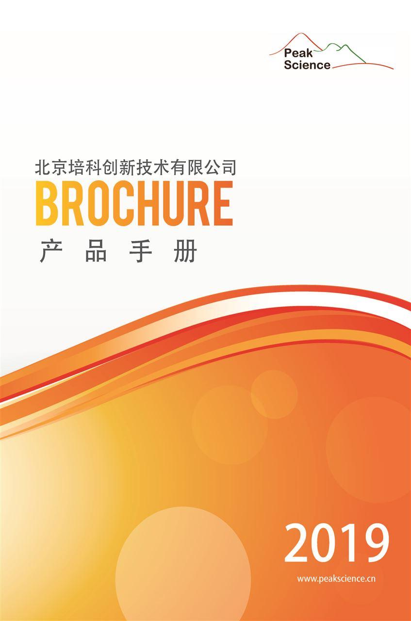 北京培科创新技术betway必威手机版登录产品手册