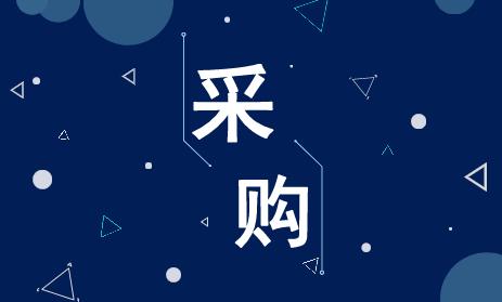 1710万 南京大学五个仪器设备采购项目重新招标