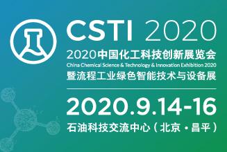 2020中国化工科技创新展览会(CSTI 2020)
