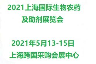 2021上海国际生物农药及助剂展览会