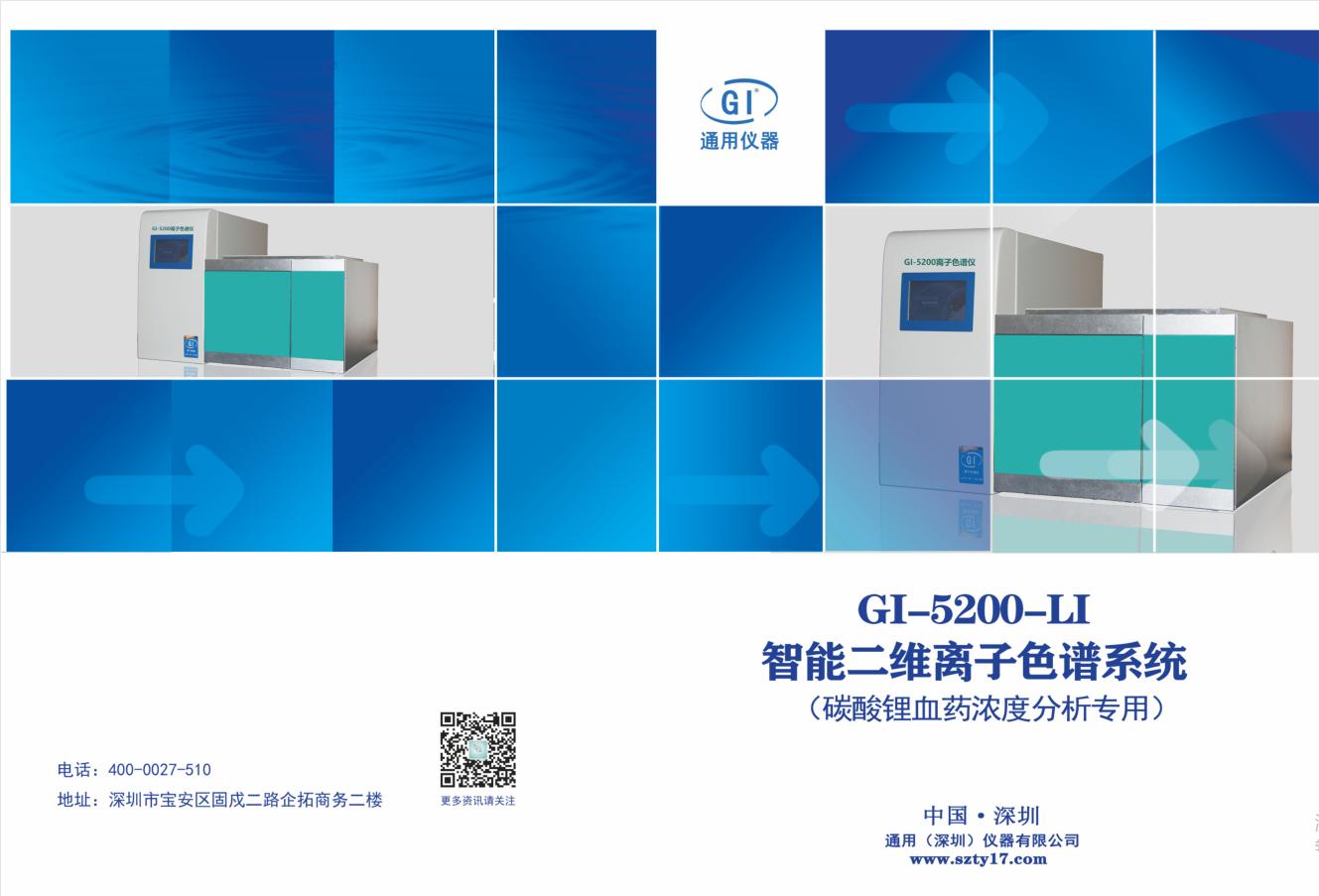 GI-3000-LI碳酸锂血药浓度检测仪画册