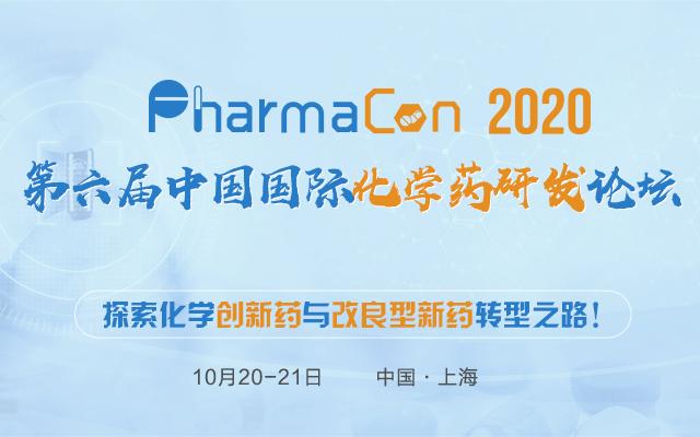 破局創新轉型!PharmaCon第六屆化學藥研發論壇魔都十月重磅重啟