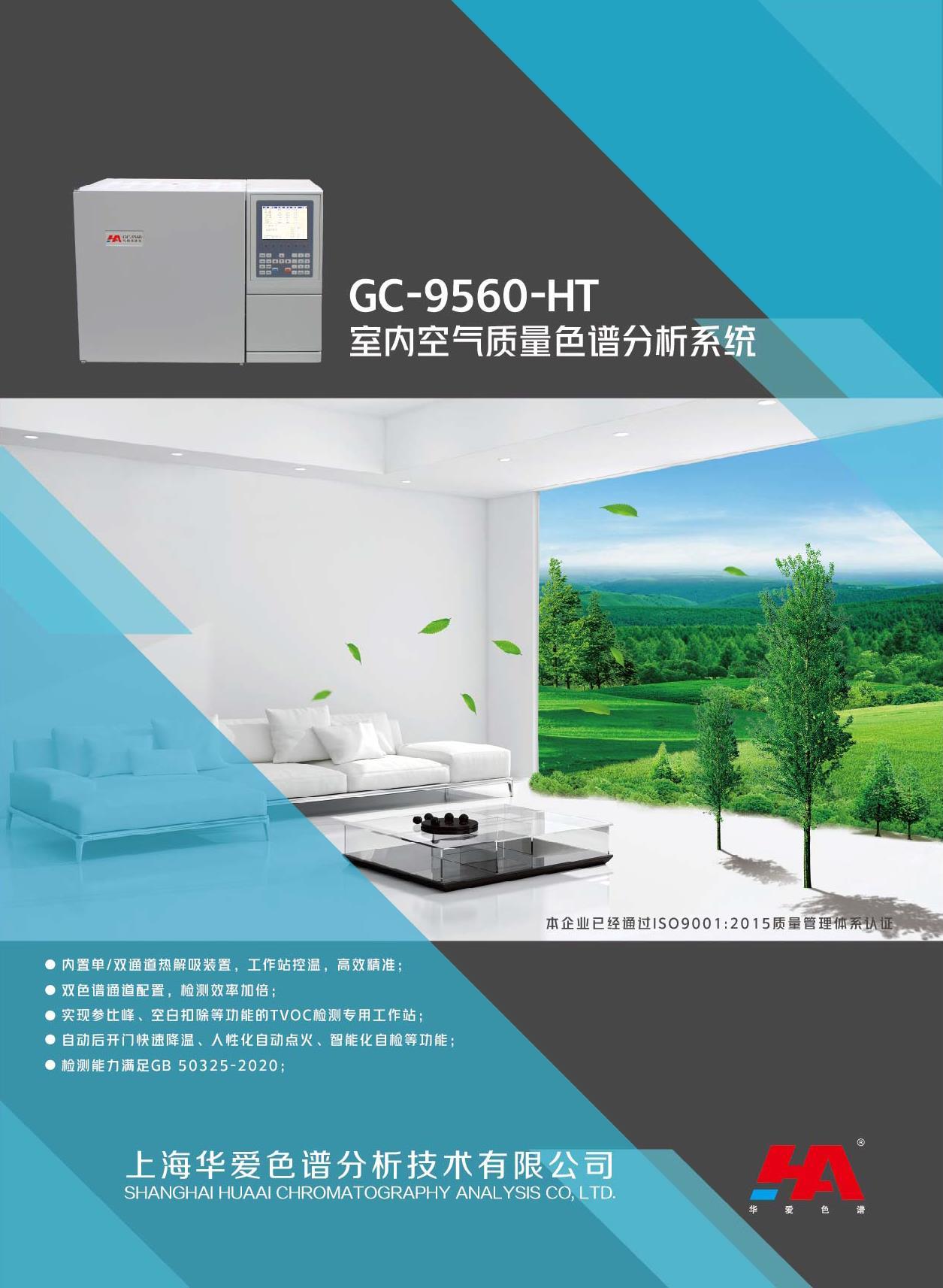GC-9560-HT室内空气质量色谱分析仪系统