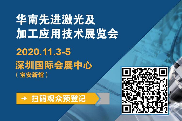 2020 华南先进激光及加工应用技术展览会