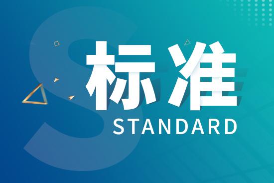 中国必威客户端仪表行业协会发布《电磁水表》(征求意见稿)