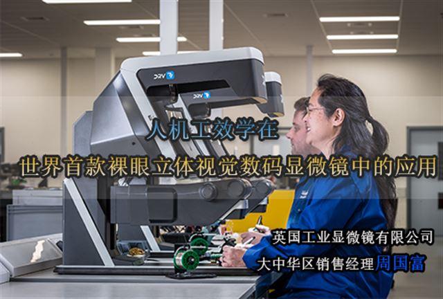 人机工效学在世界裸眼立体视觉数码显微镜中的应用
