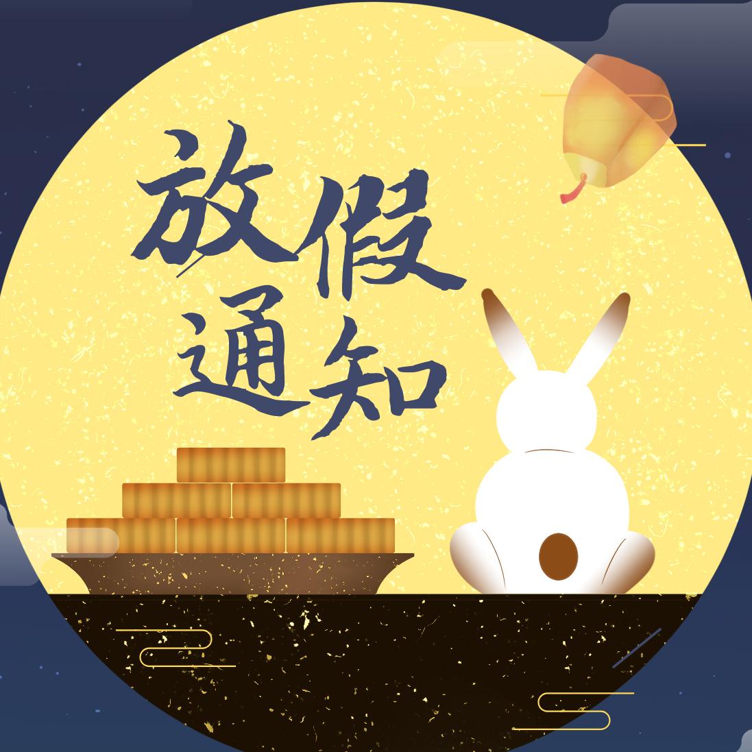 化工仪器网2020年中秋及国庆节放假通知
