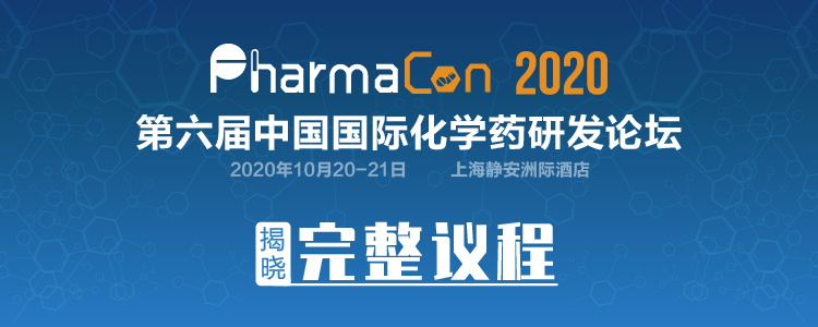 报名倒计时2周—PharmaCon第四届中国国际化学药研发论坛议程首公开