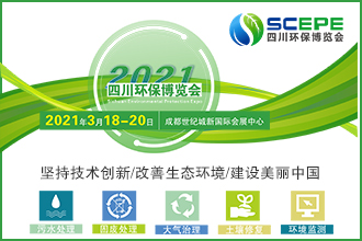 2021中國四川環保博覽會