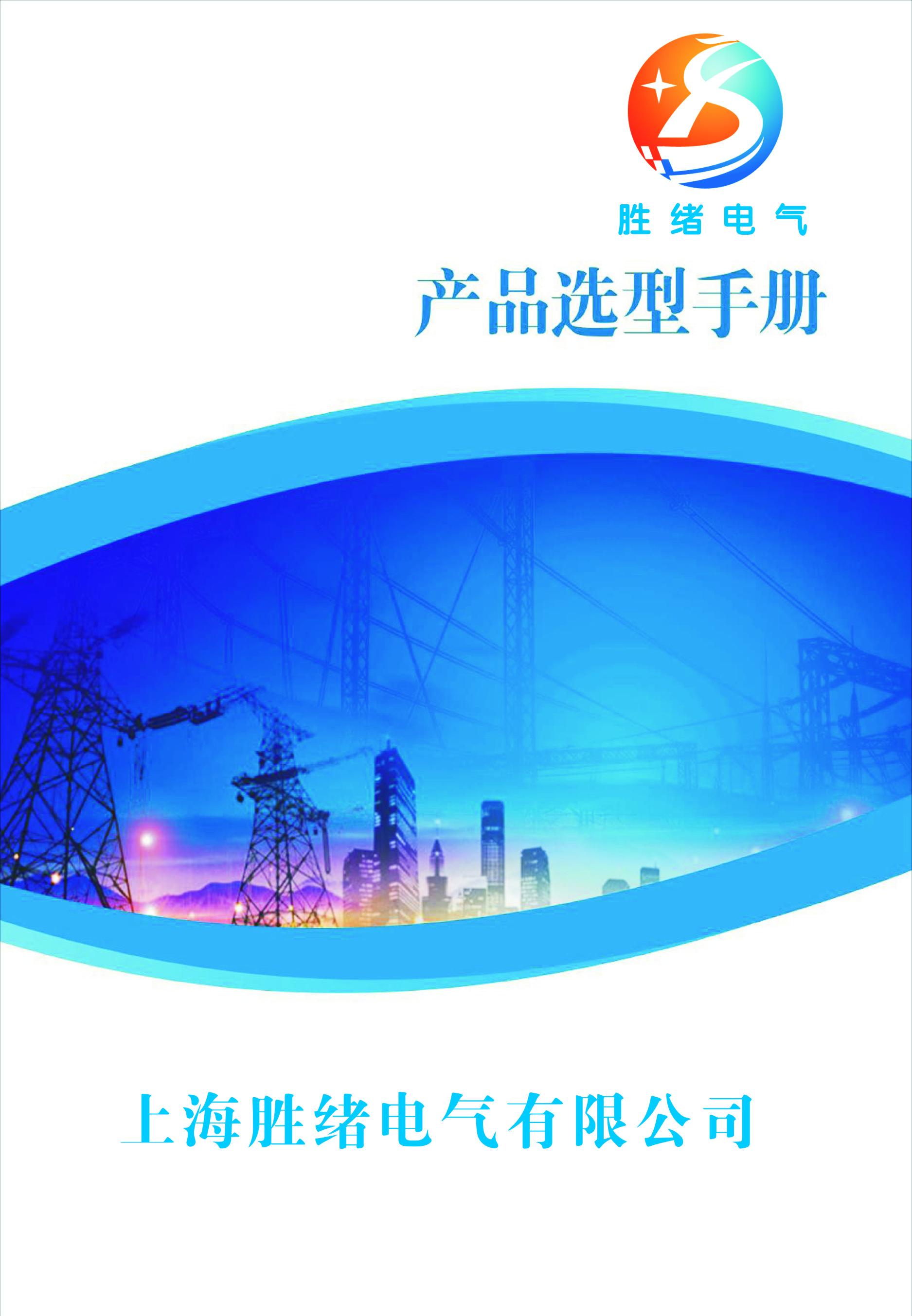 上海胜绪电气企业样本