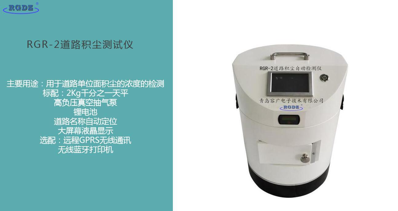 便携式全自动道路积尘测定仪RGR-2型