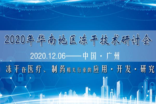 2020年华南地区冻干研讨会
