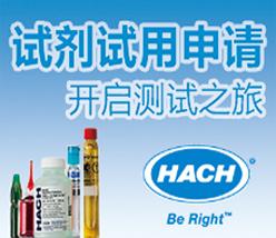 哈希水質分析儀器(上海)有限公司