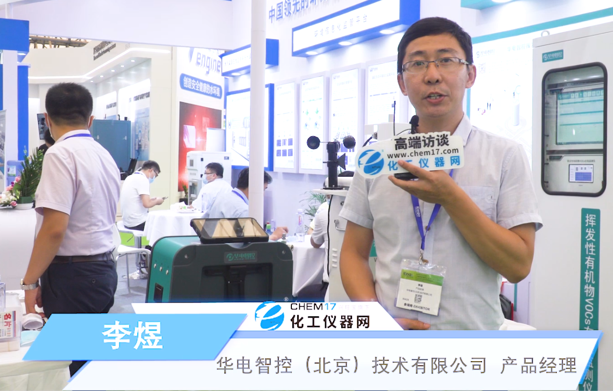 華電智控亮相IE expo China 2020
