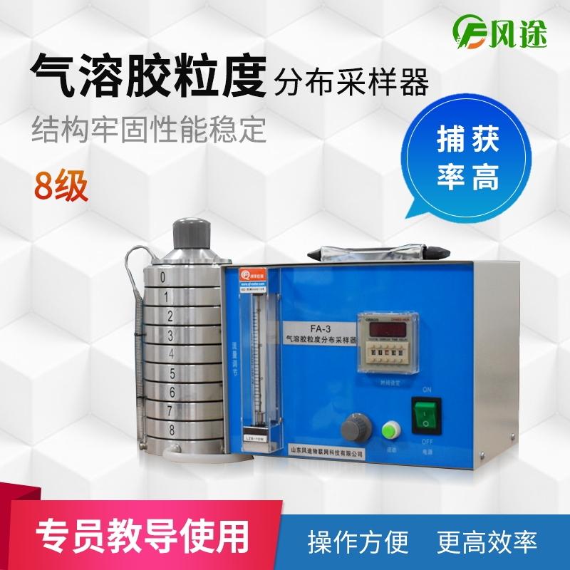 气溶胶粒度采样器
