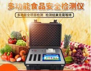 全项目食品安全检测仪
