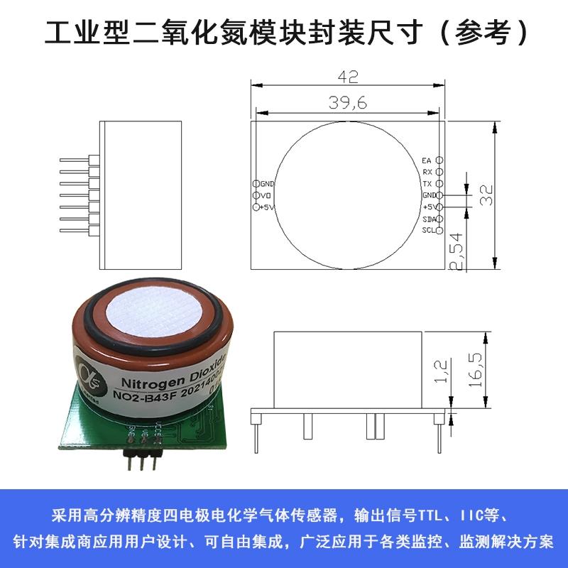 二氧化氮传感器尺寸图