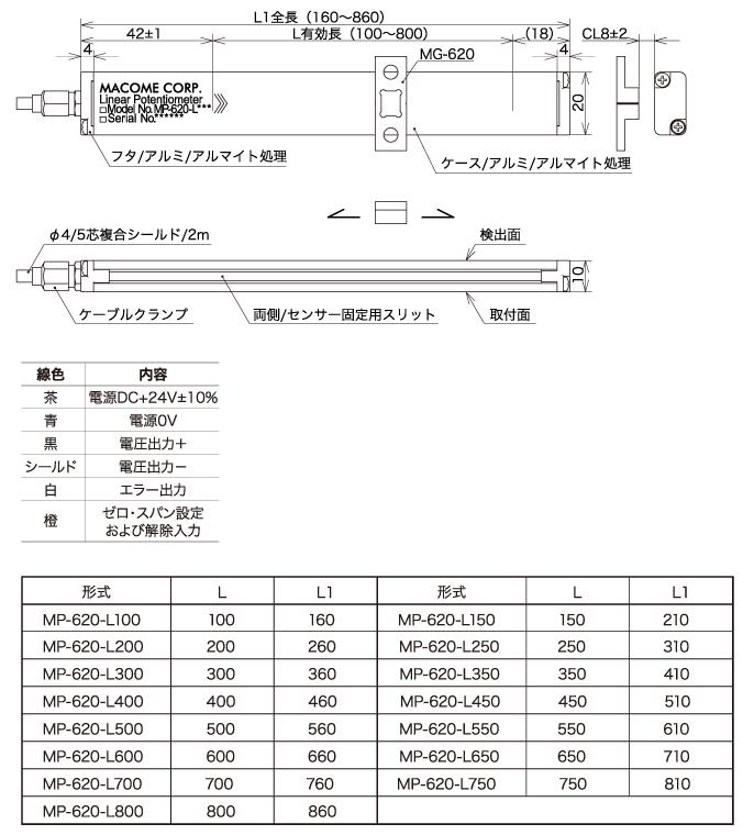 """位移传感器""""MP-4861A"""