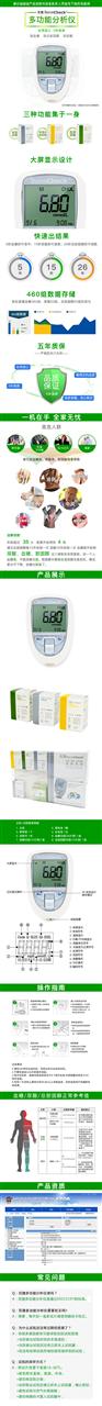 百捷 BKM13-1血糖 尿酸 总胆固醇监测系统 产品介绍