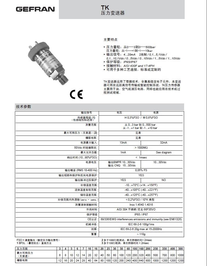 GEFRAN【TK】压力传感器