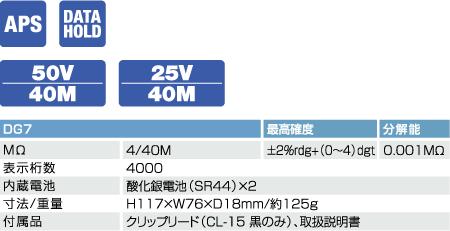 DG7数字式兆欧表 日本三和Sanwa数字式兆欧表DG-7