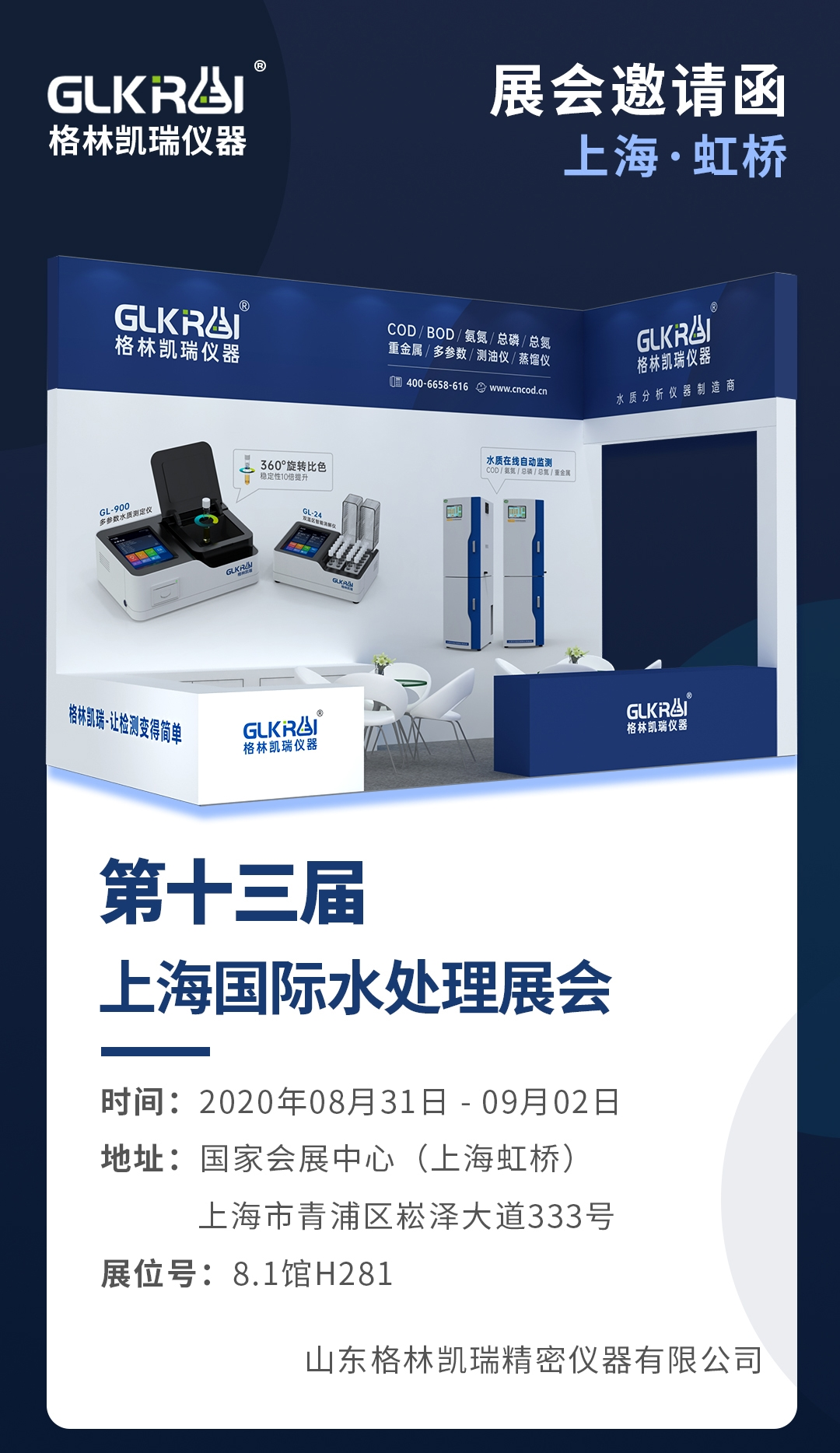 【邀请函】第十三届上海国际水处理展览会