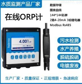 在线ORP分析仪