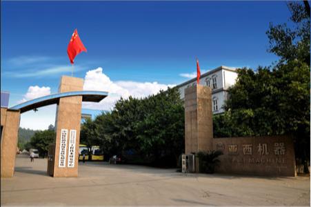 亚西工厂图片