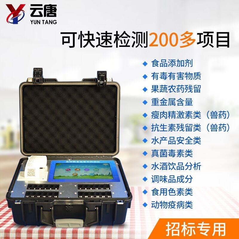 食品安全速测仪器-食品安全速测仪器-食品安全速测仪器-食品安全速测仪器