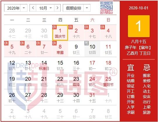 2020年上海喆图十一放假通知