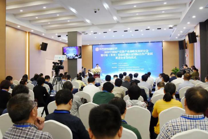 科捷在行动 | 2020中国国产必威客户端产业战略发展研讨会圆满落幕
