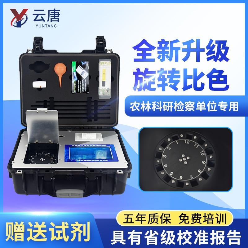 高精度复合肥料含量测定仪