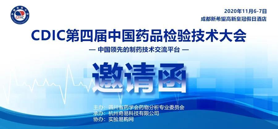 CDIC第四届中国药品检验技术大会
