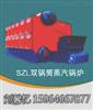 花王4吨蒸汽锅炉价格●4吨蒸汽锅炉★4吨蒸汽锅炉