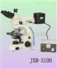 金相分析仪JXM-3100C|金相检测仪价格-上海绘统光学