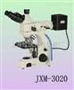 金相显微镜JXM-3-20C|金相显微镜价格|上海金相显微镜-绘统光学厂