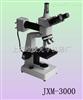 金相显微镜JXM-3000C|工业显微镜|倒置金相显微镜-绘统光学
